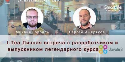I-Tea Личная встреча с разработчиком и выпускником JavaGR8 image